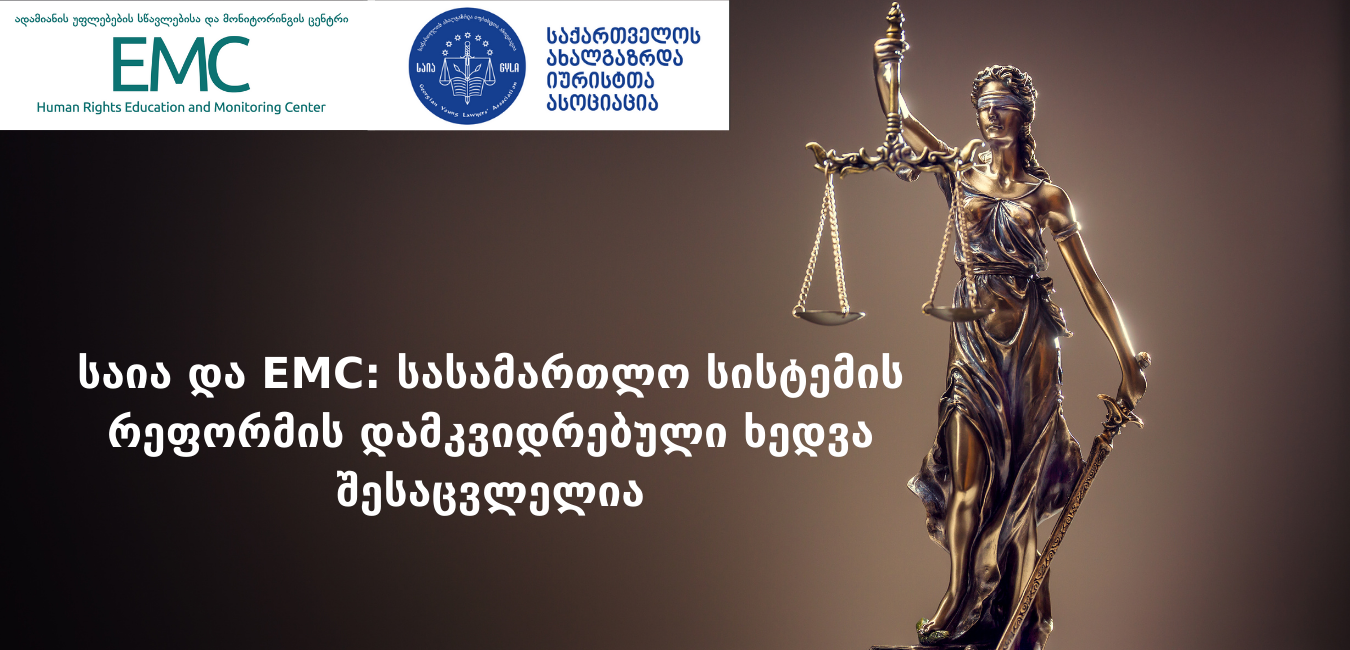 Vision of judicial reform needs to be changed