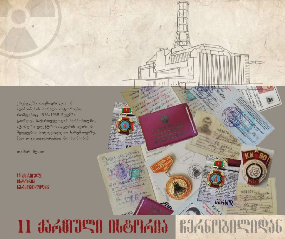 Collection: 11 Georgian stories from Chernobyl