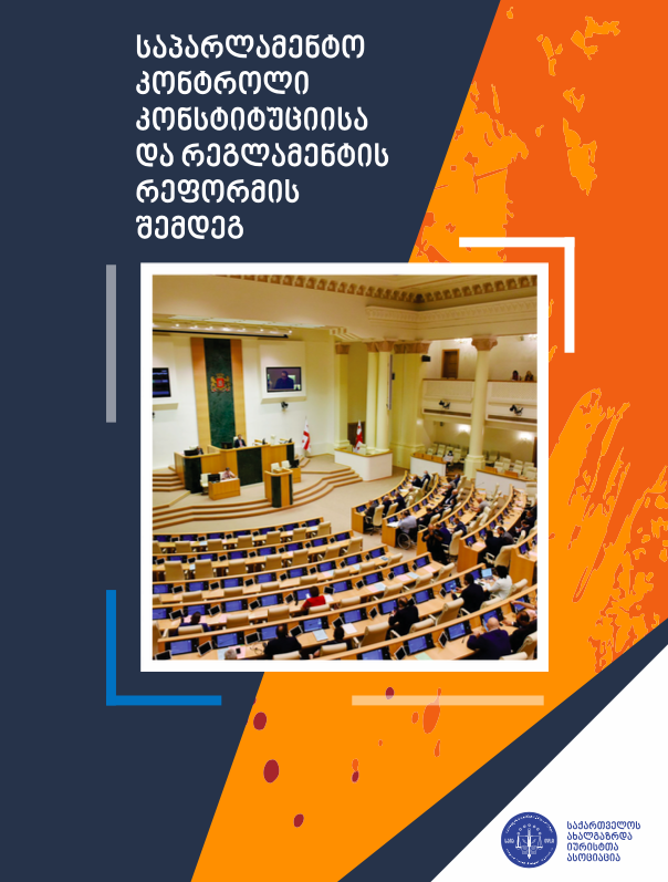 "Presentation of a study – ""Parliamentary control after the reform of the Constitution and the Rules of Procedure of the Parliament"""