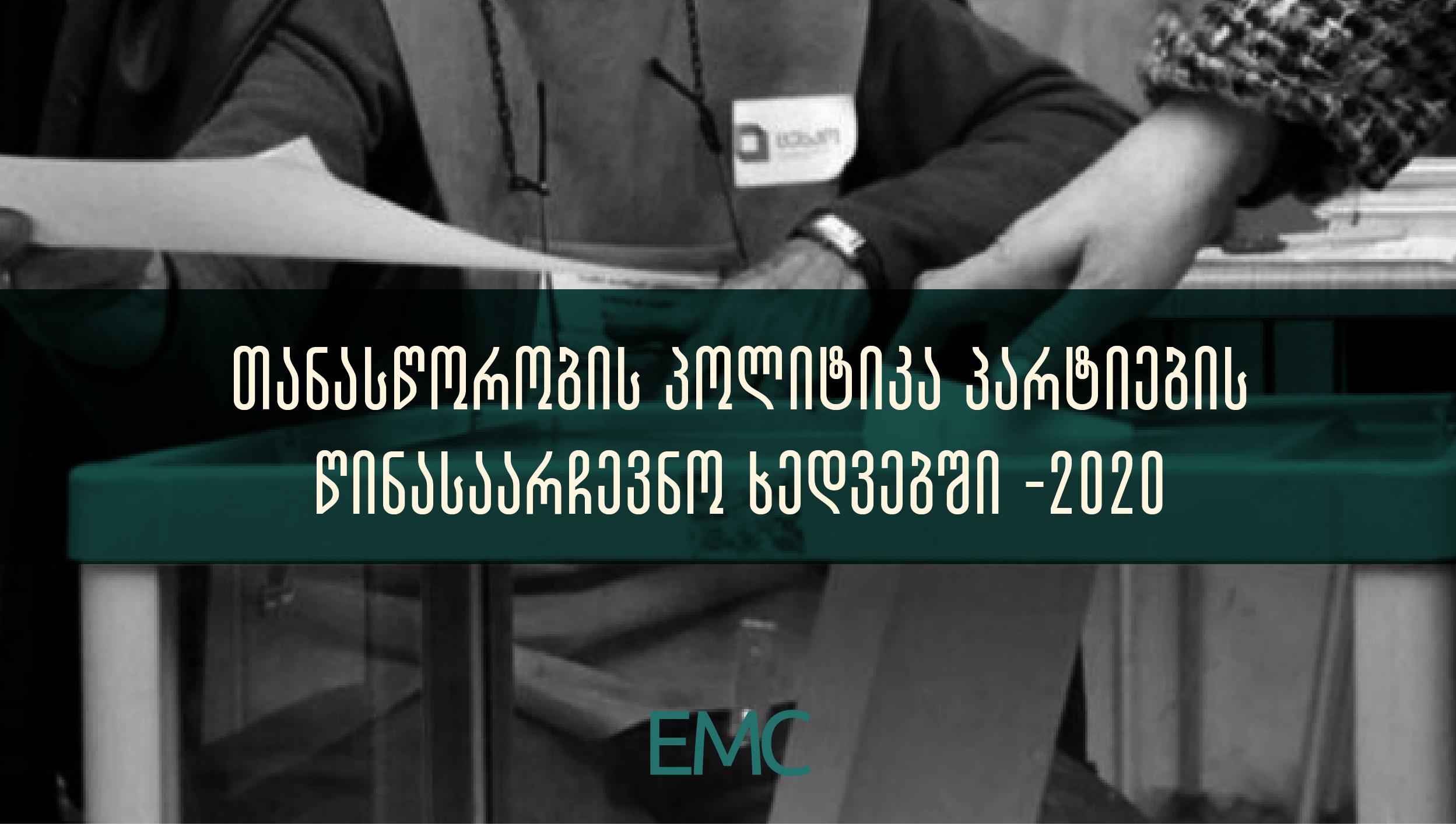 კონფლიქტის რეგიონები და ადამიანის უფლებები პარტიების წინასაარჩევნო ხედვებში - 2020