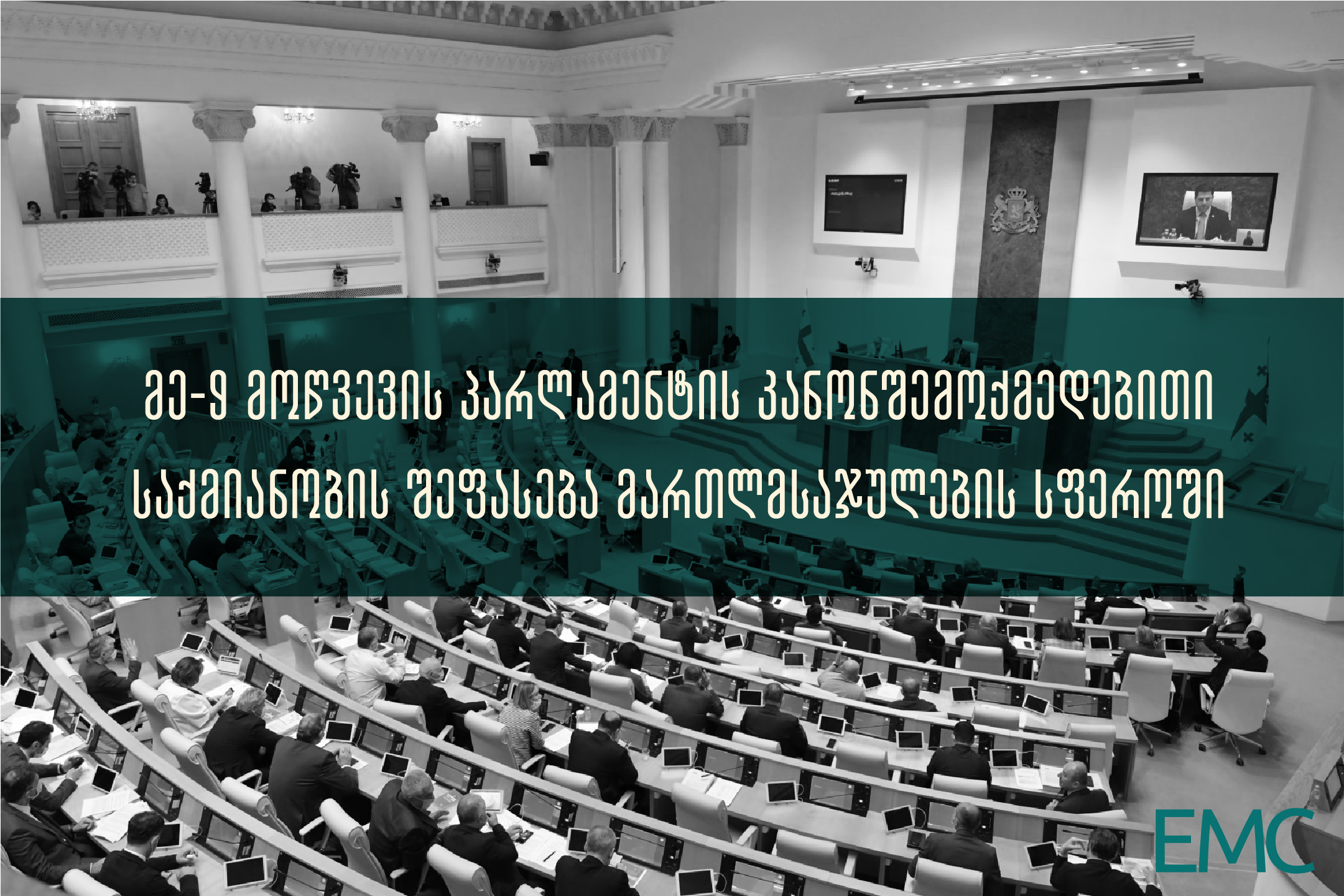 Evaluation of a lawmaking activity of the Parliament of the 9th convocation in the field of justice