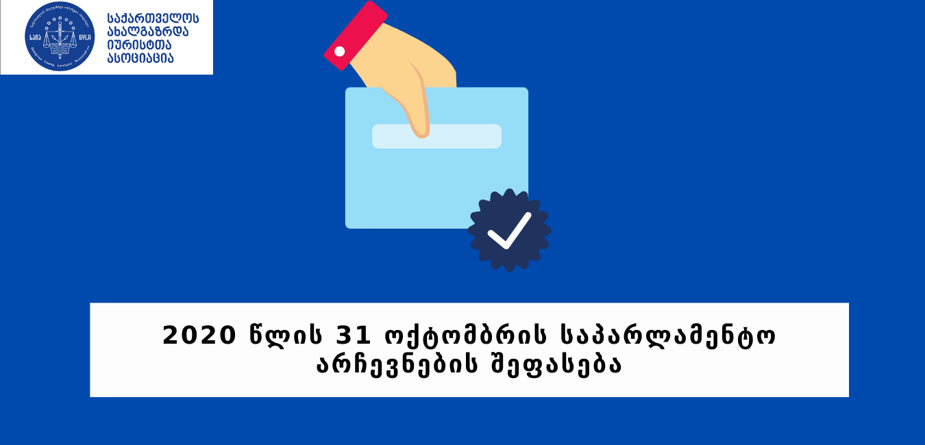 Evaluation of the parliamentary elections 2020