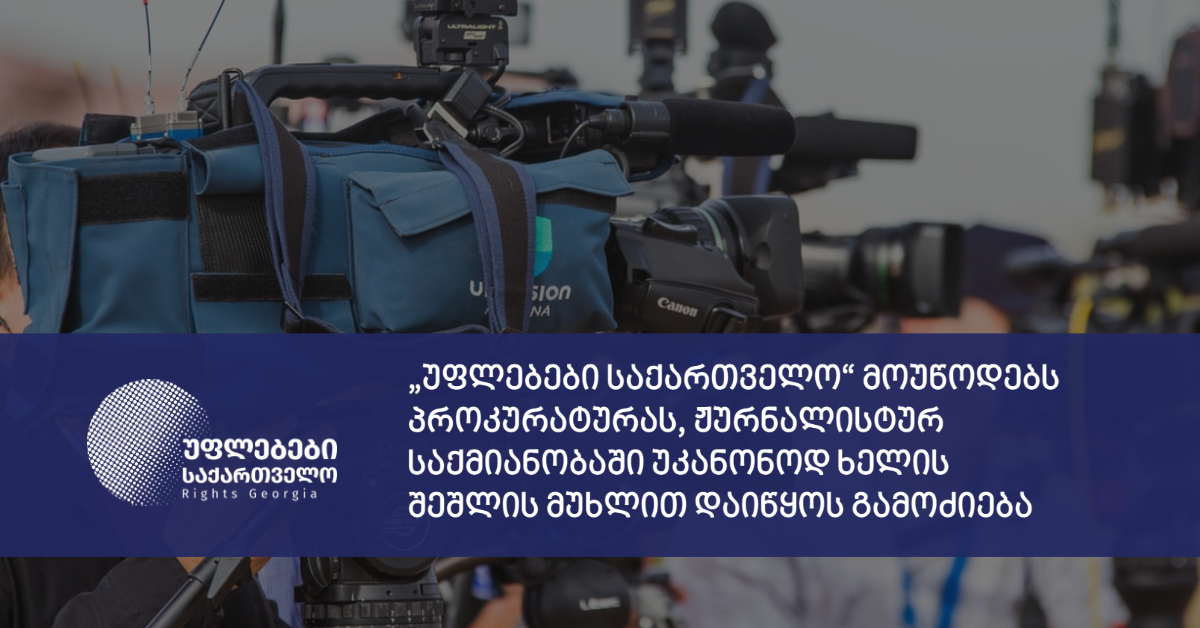 """""""Rights Georgia"""" calls on the Prosecutor's Office to launch an investigation referring to the article about unlawful interference in journalistic activities"""