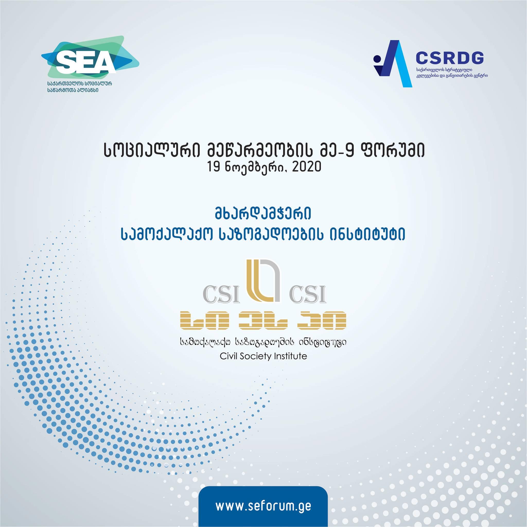 Social Entrepreneurship Forum 2020