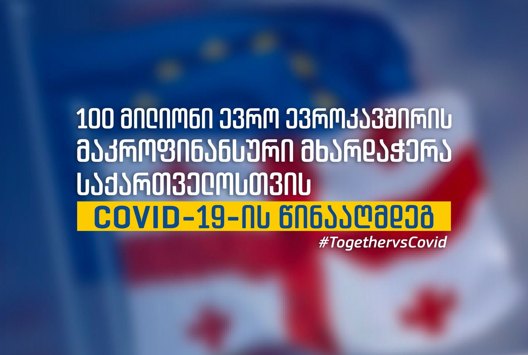 The EU transferred €100 million today as part of our COVID-19 support to Georgia