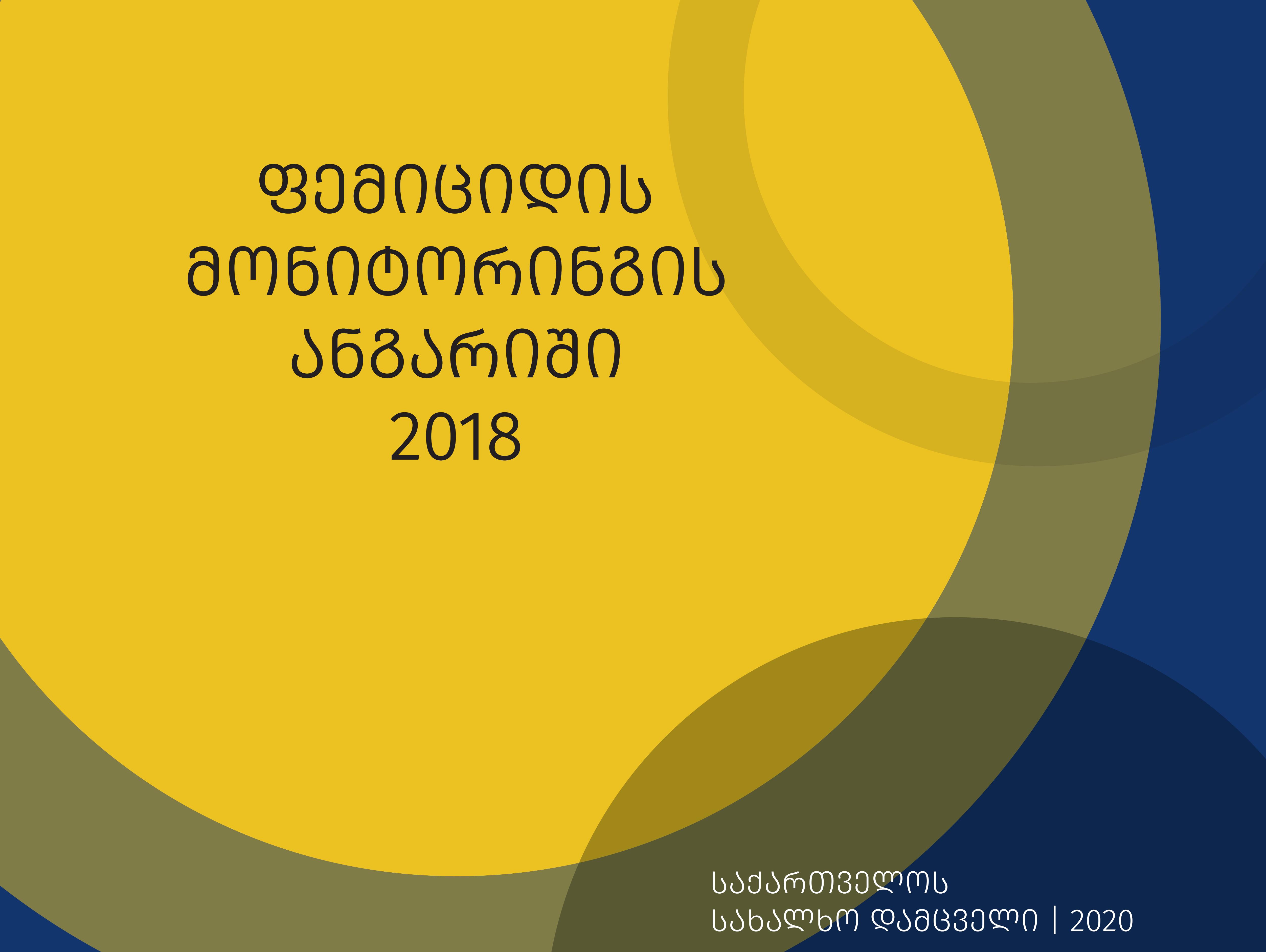 ფემიციდის მონიტორინგის ანგარიში 2018