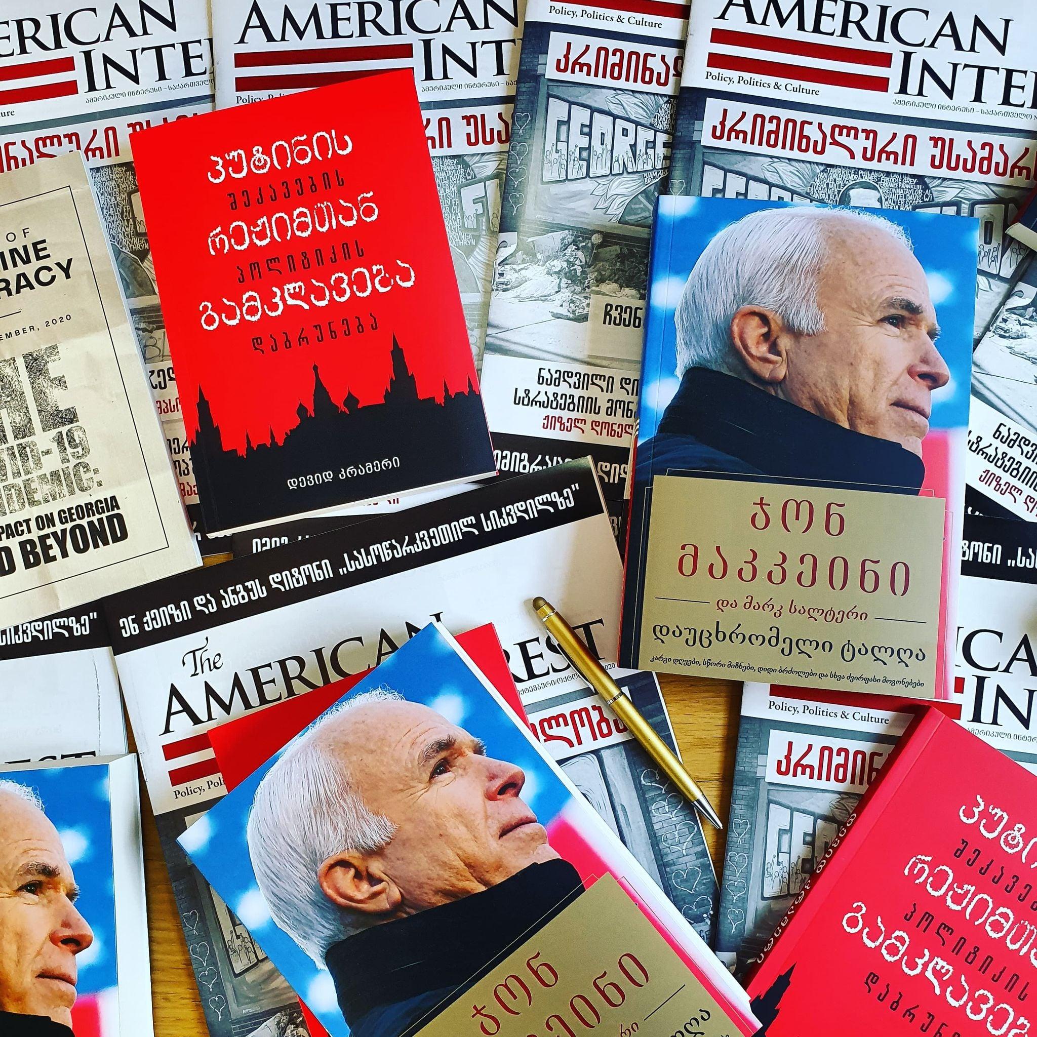 EPRC-მ ჯონ მაკკეინის და დევიდ კრამერის წიგნების ახალი ტირაჟები მიიღო