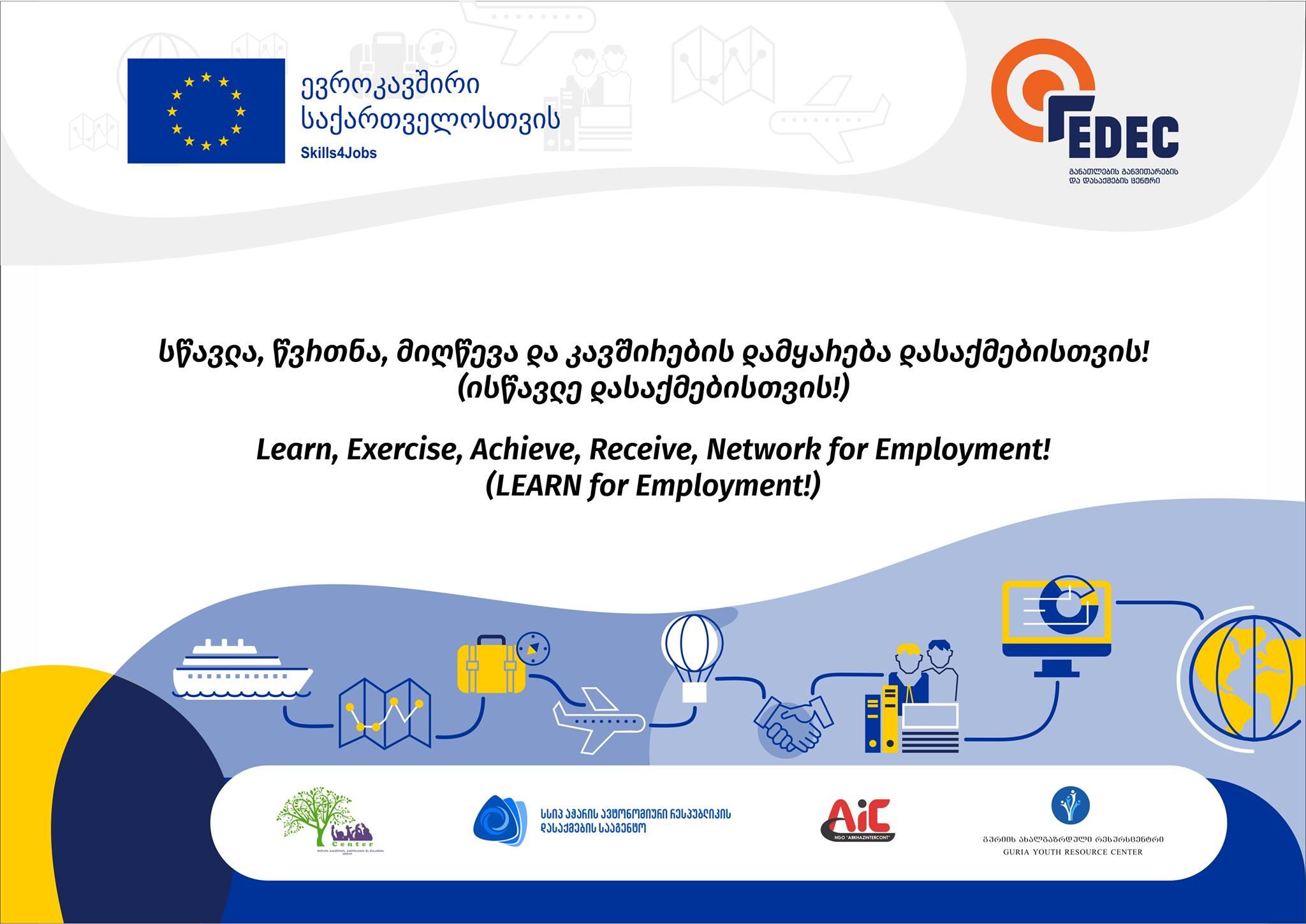 ევროკავშირის მიერ დაფინანსებული ახალი პროექტი: ისწავლე დასაქმებისთვის