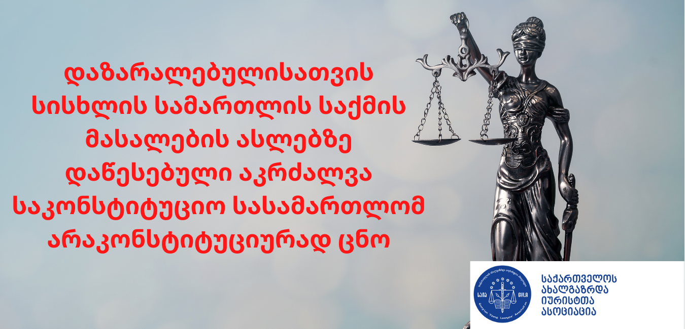Constitutional Court declared the restriction on copies of case materials unconstitutional