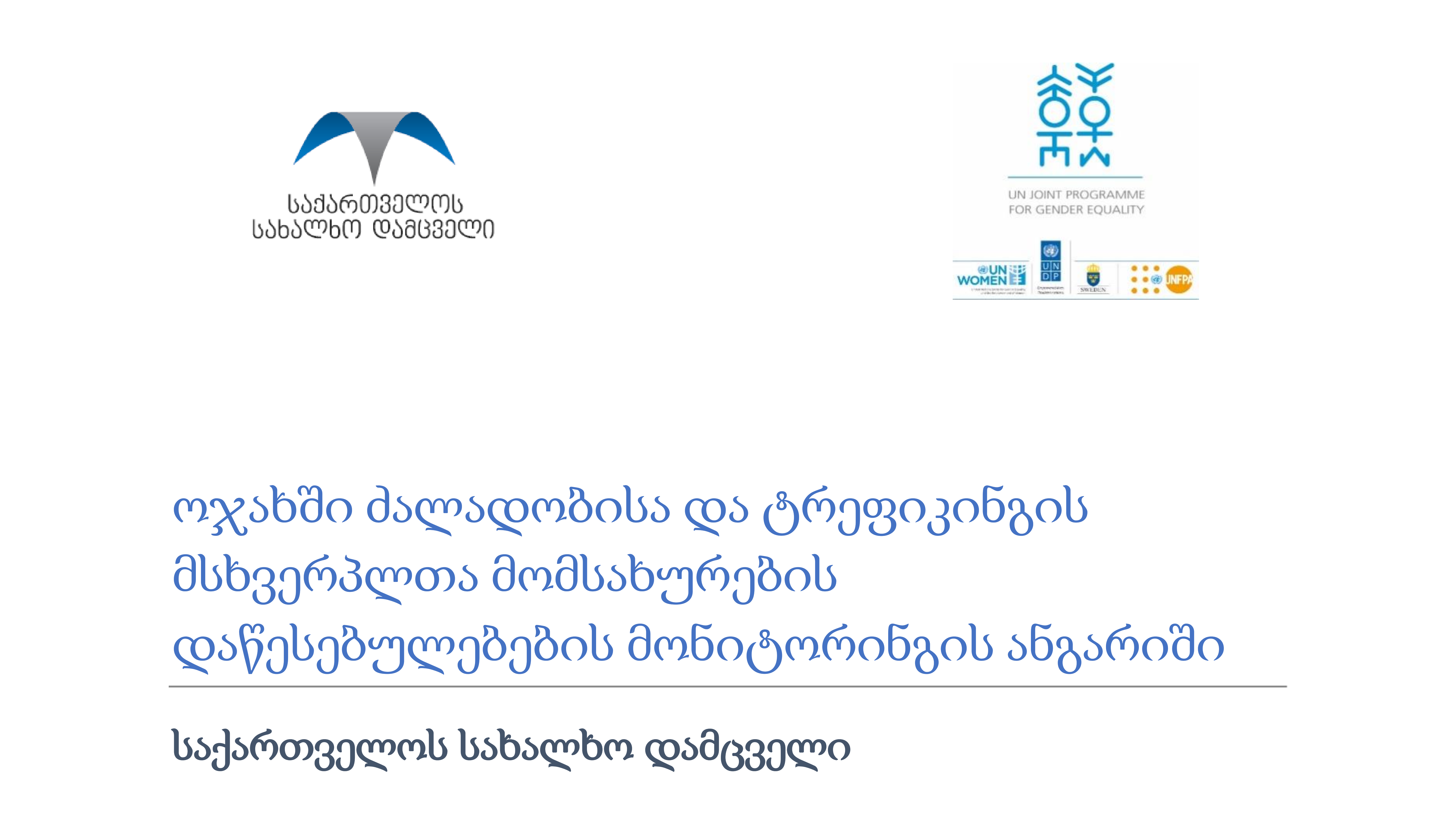 Monitoring Report on service centers (shelters) for victims of violence against women, domestic violence and trafficking 2020