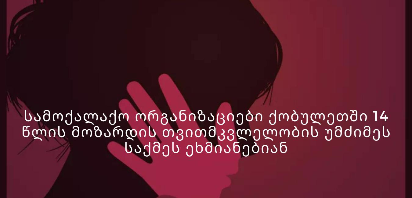 სსო-ები ქობულეთში 14 წლის მოზარდის თვითმკვლელობის უმძიმეს საქმეს ეხმიანებიან