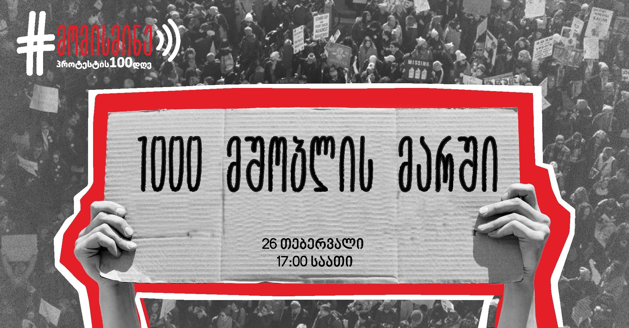 """""""1000 მშობლის მარში"""" ქალებისა და გოგონების მიმართ სქესობრივი ძალადობის წინააღმდეგ"""