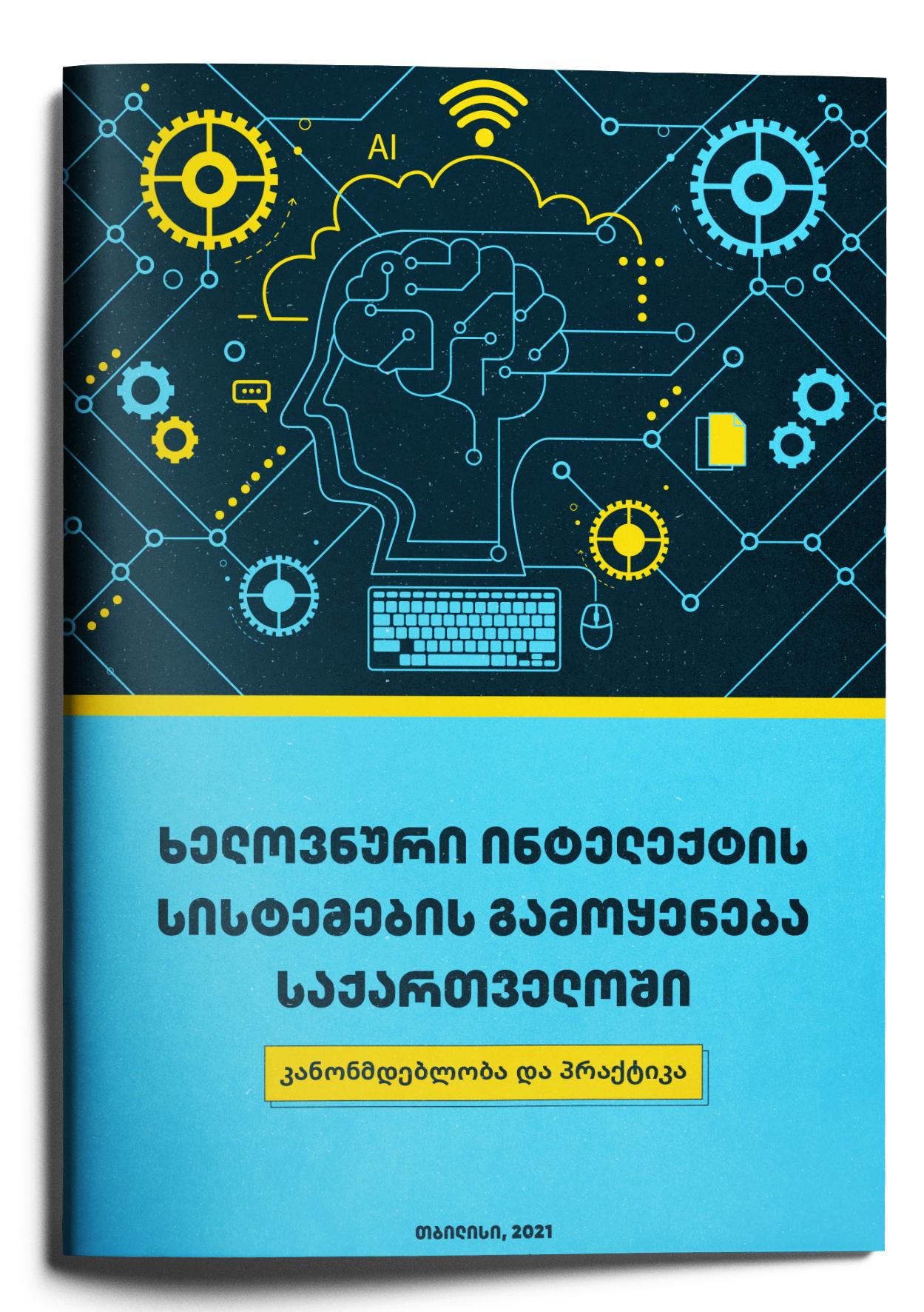 Artificial Intelligence: International Tendencies and Georgia - Legislation and Practice