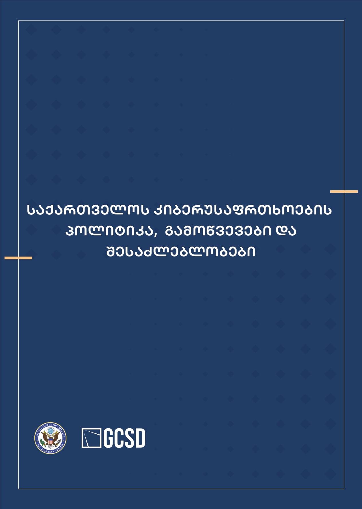 კვლევა: საქართველოს კიბერუსაფრთხოების პოლიტიკა, გამოწვევები და შესაძლებლობები