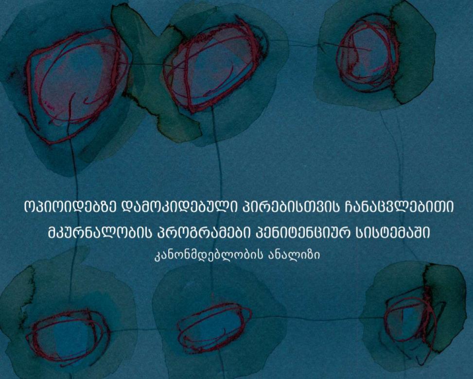 ოპიოიდებზე დამოკიდებული პირებისთვის ჩანაცვლებითი მკურნალობის პროგრამები პენიტენციურ სისტემაში