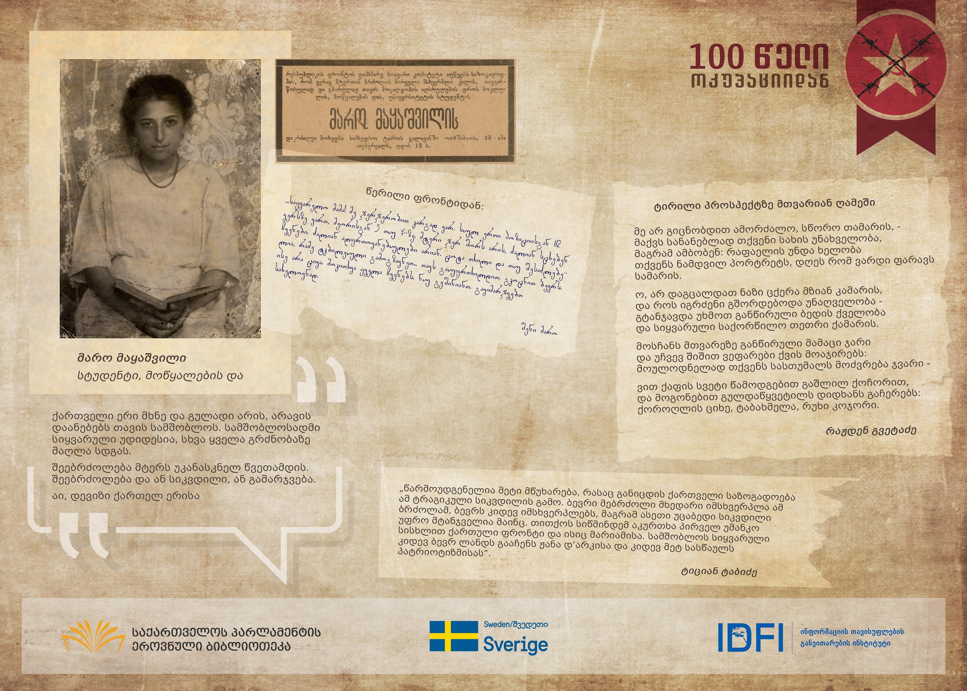 IDFI-ის საბჭოთა ოკუპაციის 100 წლისთავისადმი მიძღვნილი აქტივობები