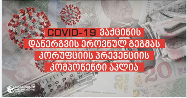 Georgia's National Plan for COVID-19 Vaccine Deployment Lacks the Integrity Component