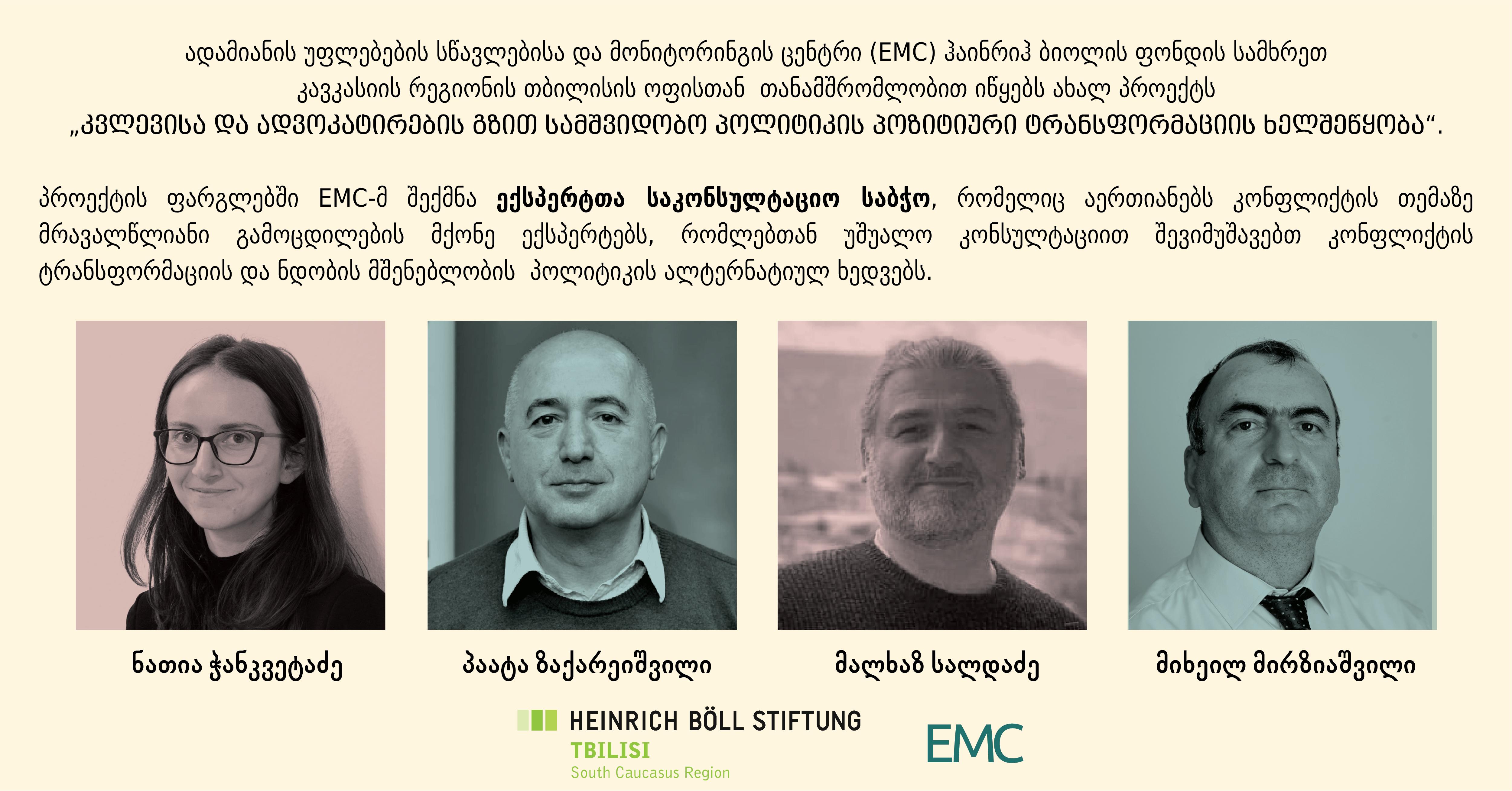 EMC კონფლიქტების ტრანსფორმაციის თემაზე იწყებს ახალ პროექტს