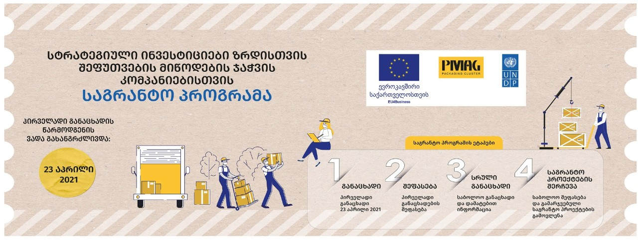EU and UNDP continue CALL FOR PROPOSALS