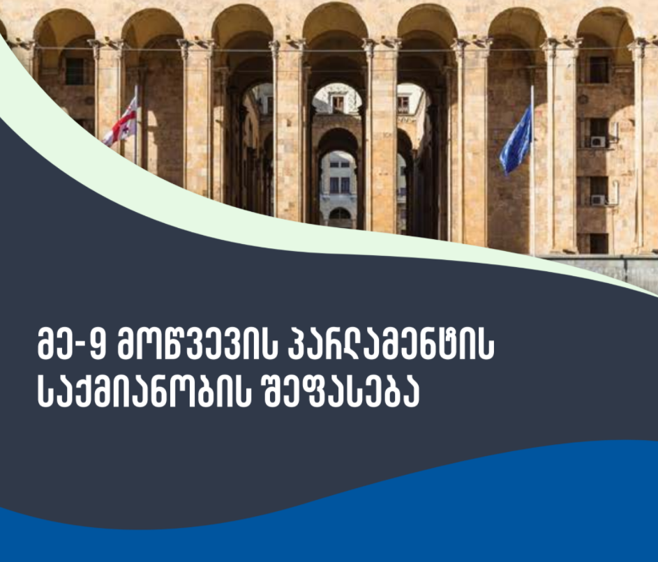 Evaluation of activities of the Parliament of the 9th convocation