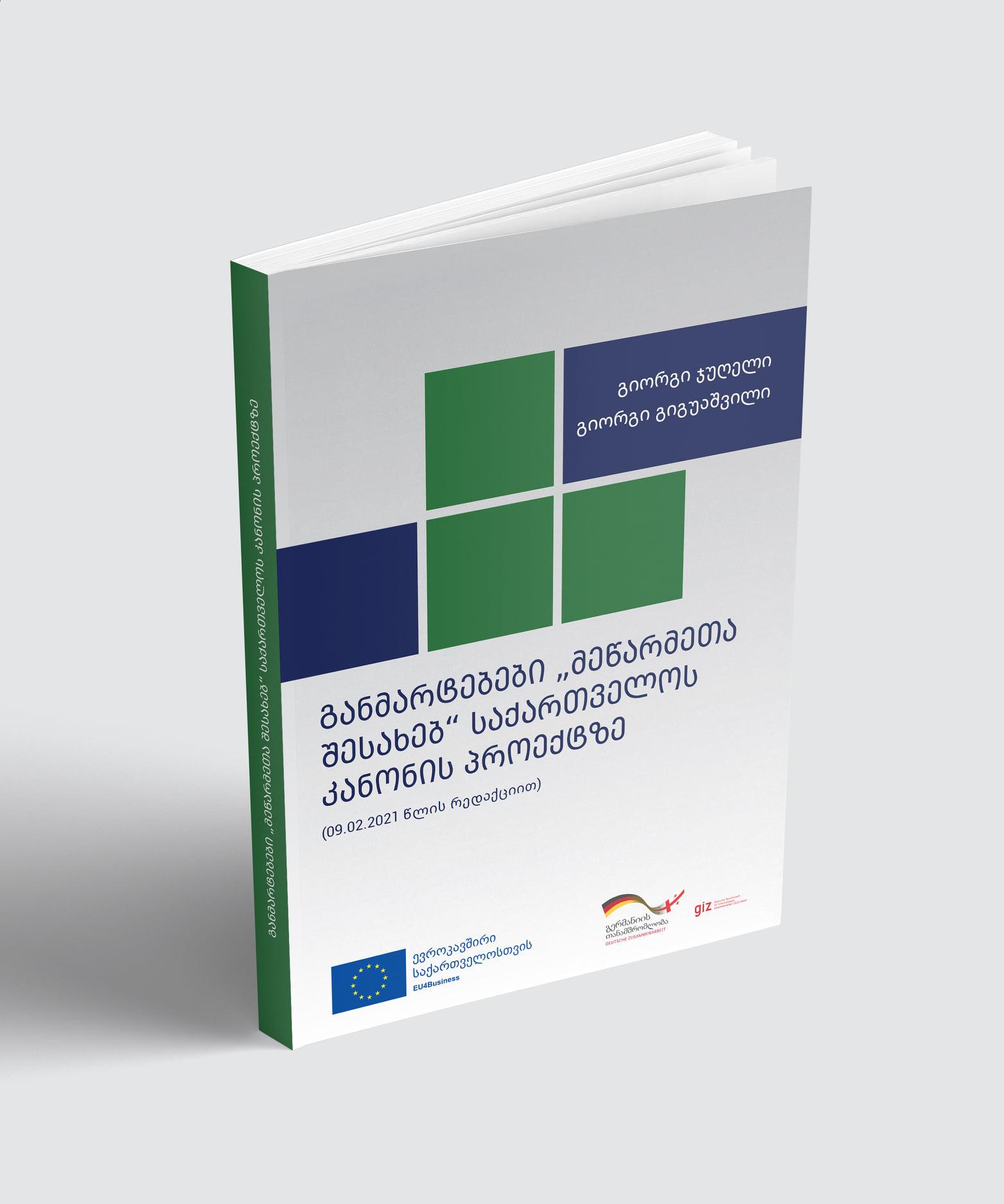 """სახელმძღვანელო: განმარტებები: """"მეწარმეთა შესახებ"""" საქართველოს კანონპროექტზე"""