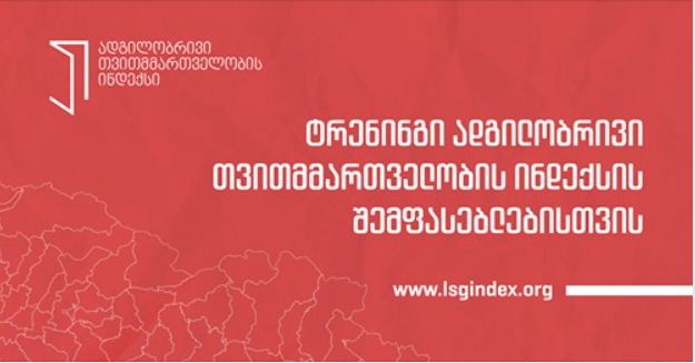 Training on the Local Self-Government Index for Local Civil Society Organizations