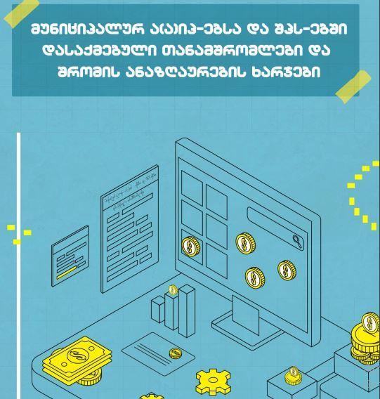მუნიციპალურ ა(ა)იპ-ებსა და შპს-ებში დასაქმებული თანამშრომლები და შრომის ანაზღაურების ხარჯები
