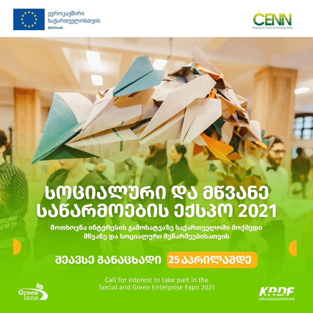 საქართველოში პირველი სოციალური და მწვანე საწარმოების გამოფენა