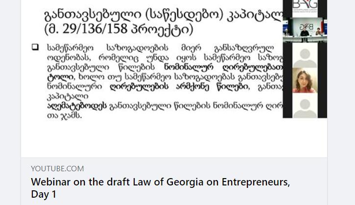 """""""მეწარმეთა შესახებ"""" საქართველოს ახალ კანონპროექტზე ვებინარის ჩანაწერი"""