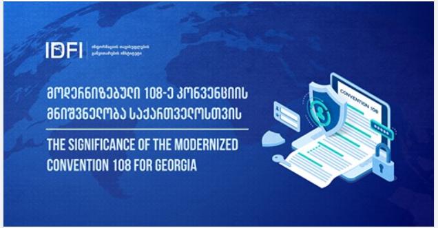 მოდერნიზებული 108-ე კონვენციის მნიშვნელობა საქართველოსთვის