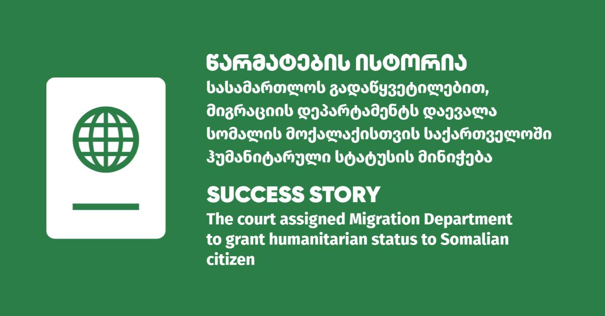 Humanitarian status will be granted to Somalian citizen