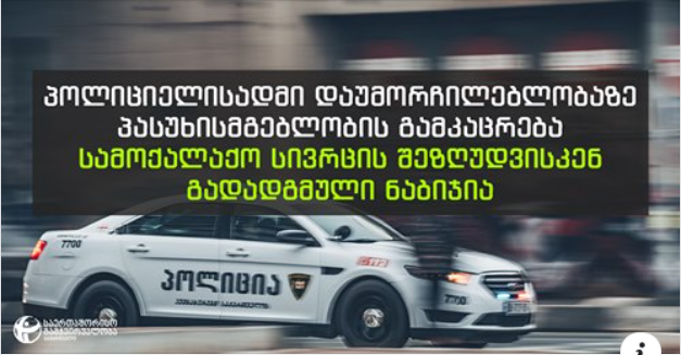Tightening liability for disobedience to a police officer is a step towards restricting civil space