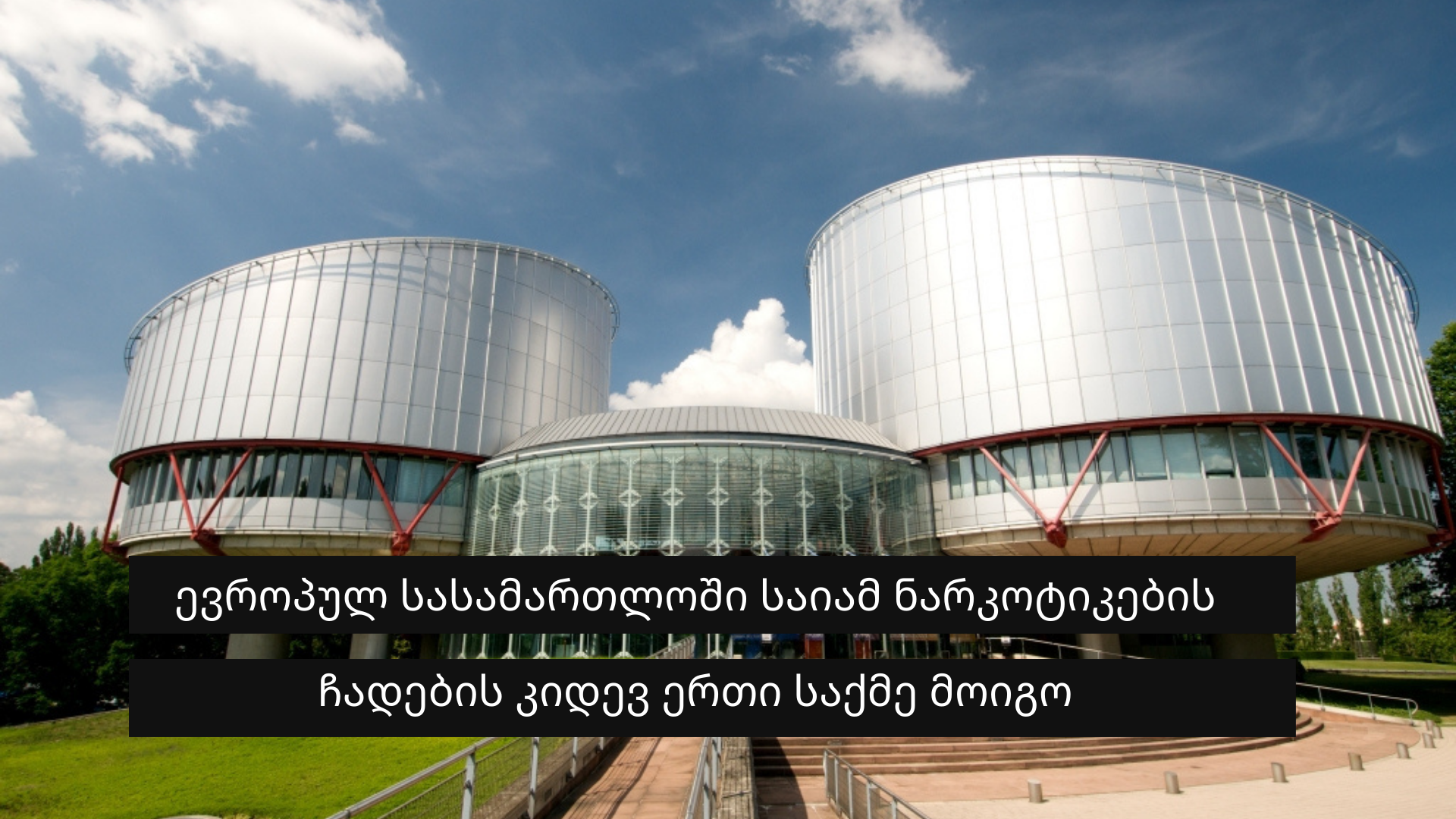 GYLA has won another case of drug-planting in the European Court