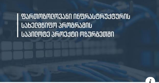 ფართოზოლოვანი ინფრასტრუქტურის სახელმწიფო პროგრამის საპილოტე პროექტი ოზურგეთში