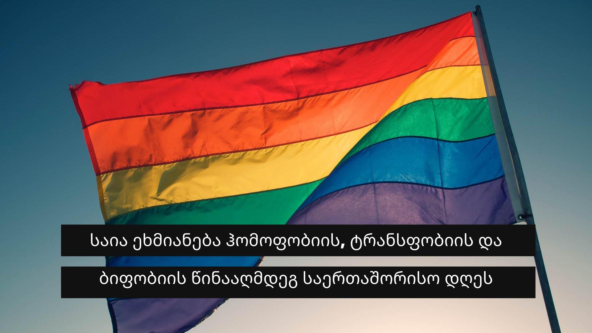 საია ეხმიანება ჰომოფობიის, ტრანსფობიის და ბიფობიის წინააღმდეგ საერთაშორისო დღეს
