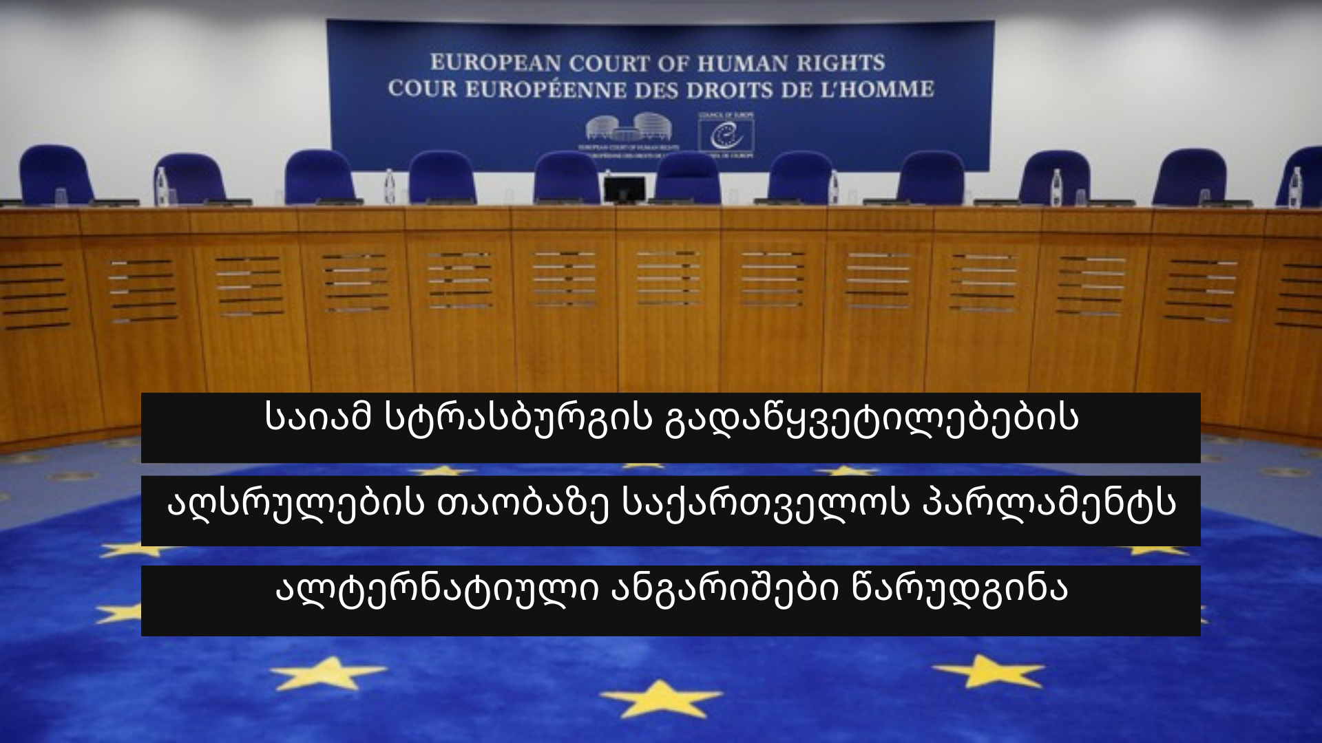 GYLA submitted alternative reports on enforcement of Strasbourg decisions to the Parliament of Georgia