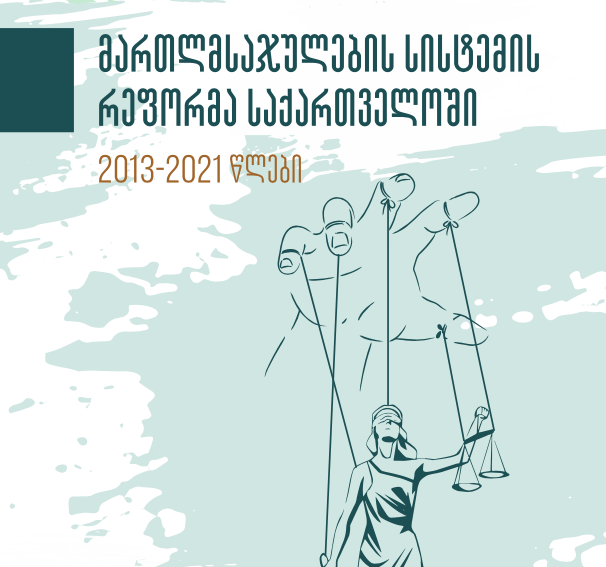 Judicial System Reform in Georgia, 2013-2021