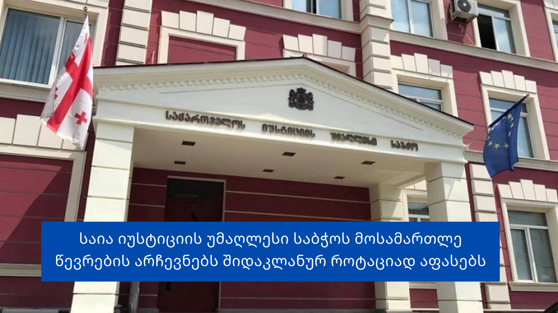 საიას განცხადება იუსტიციის უმაღლესი საბჭოს მოსამართლე წევრების არჩევნებზე