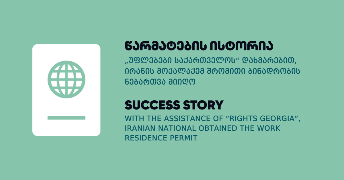 """With the assistance of """"Rights Georgia"""", Iranian national obtained the work residence permit"""