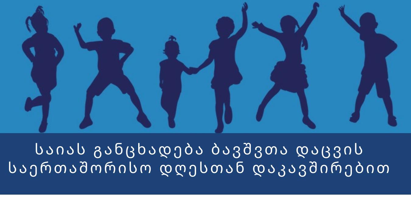 საიას განცხადება ბავშვთა დაცვის საერთაშორისო დღესთან დაკავშირებით
