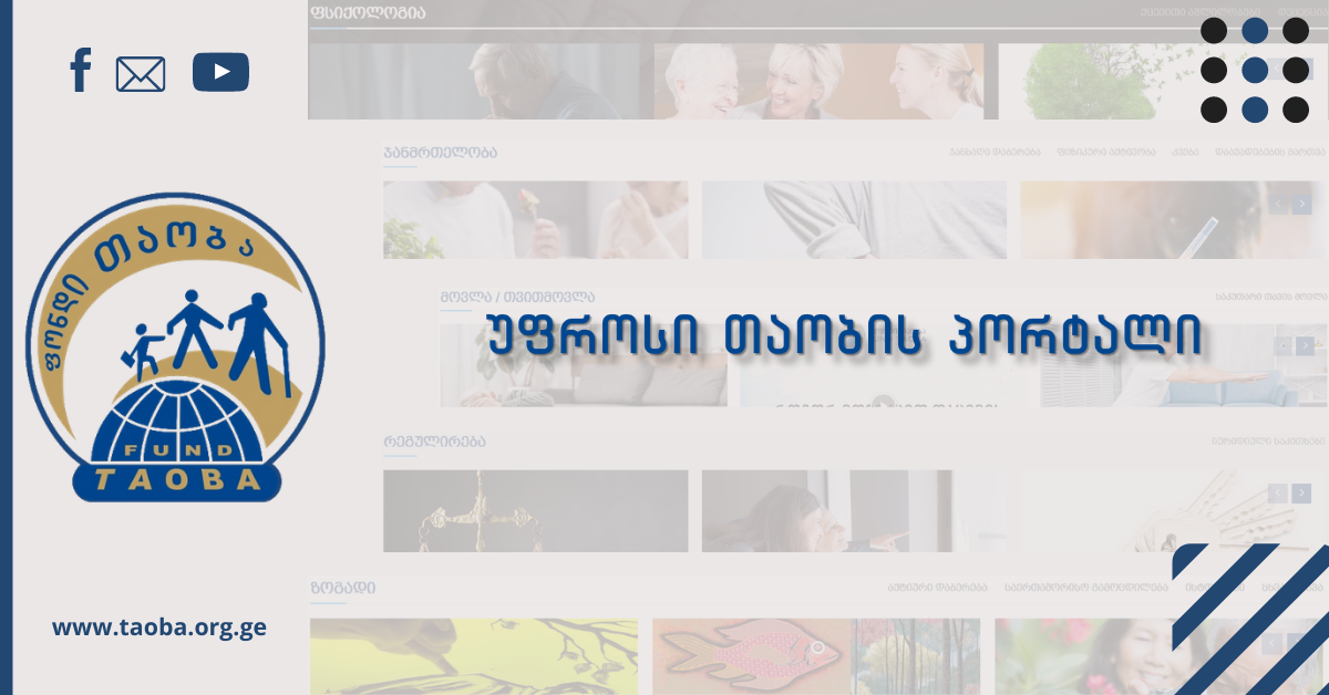 Senior generation portal - www.taoba.org.ge