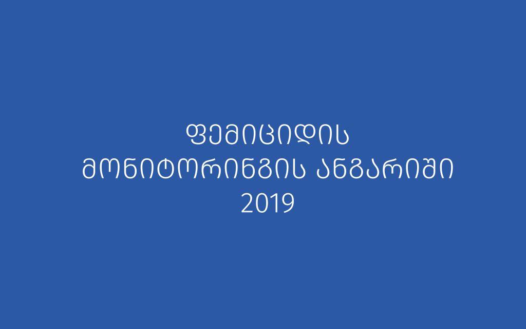 Femicide Monitoring Report 2019