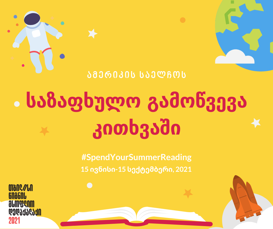 U.S. Embassy Announces Summer Reading Challenge