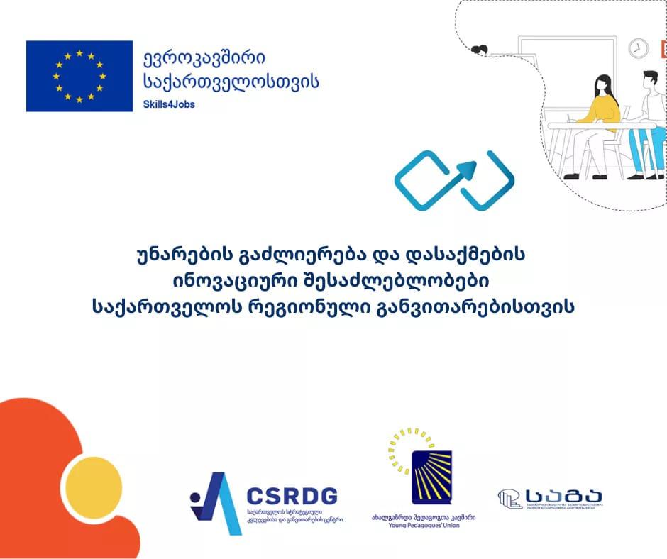 Skills development and innovative employment opportunities for regional development of Georgia
