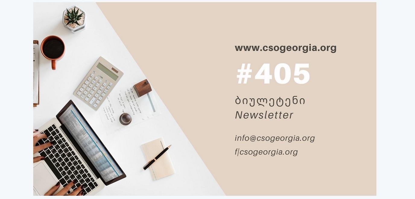 ელ–ბიულეტენი #405: გრანტები, სტიპენდიები, კონკურსები...