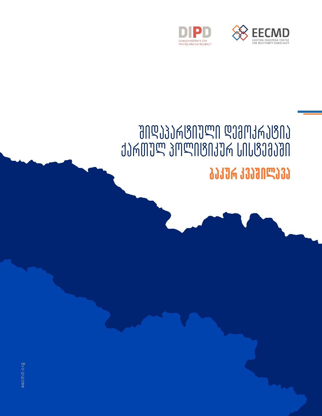 შიდაპარტიული დემოკრატია ქართულ პოლიტიკურ სისტემაში