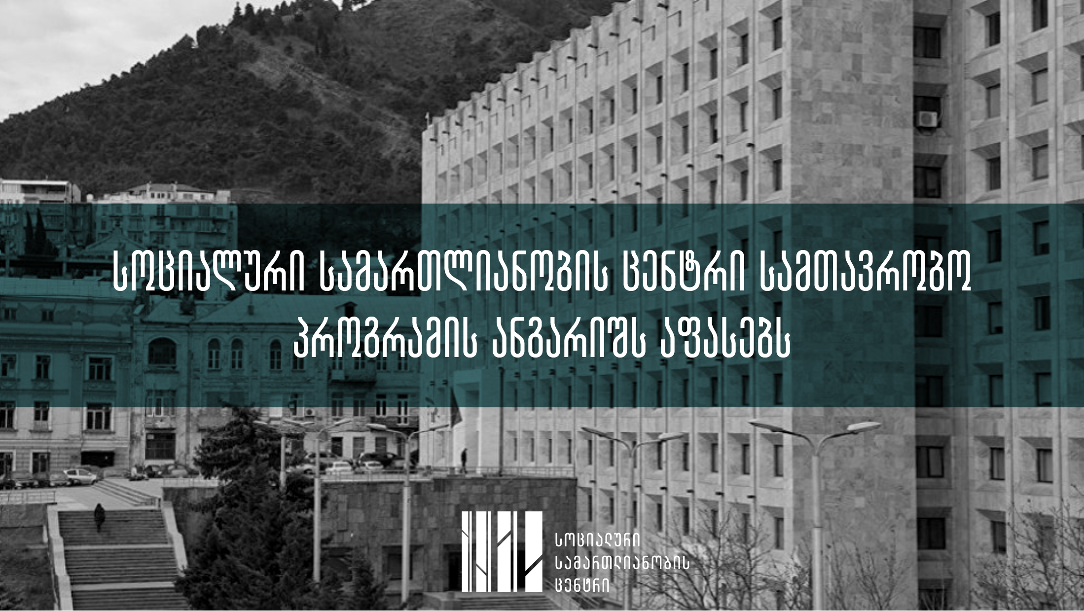 Social Justice Center evaluates a government program report