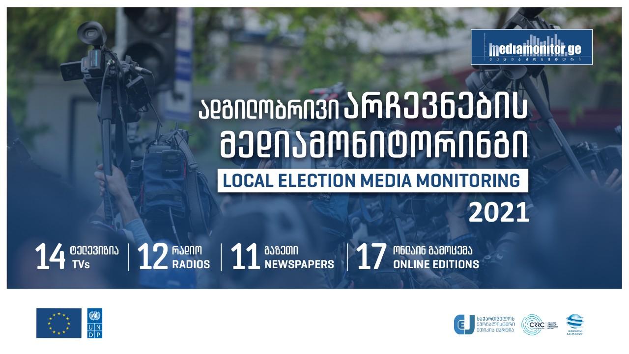 არჩევნების მედიამონიტორინგი დაიწყო