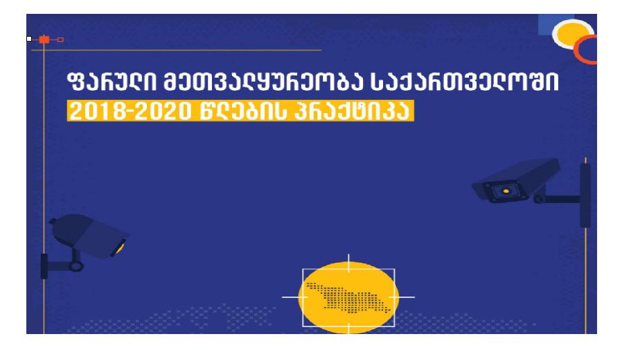 ფარული მეთვალყურეობა საქართველოში - 2018-2020 წლების პრაქტიკა