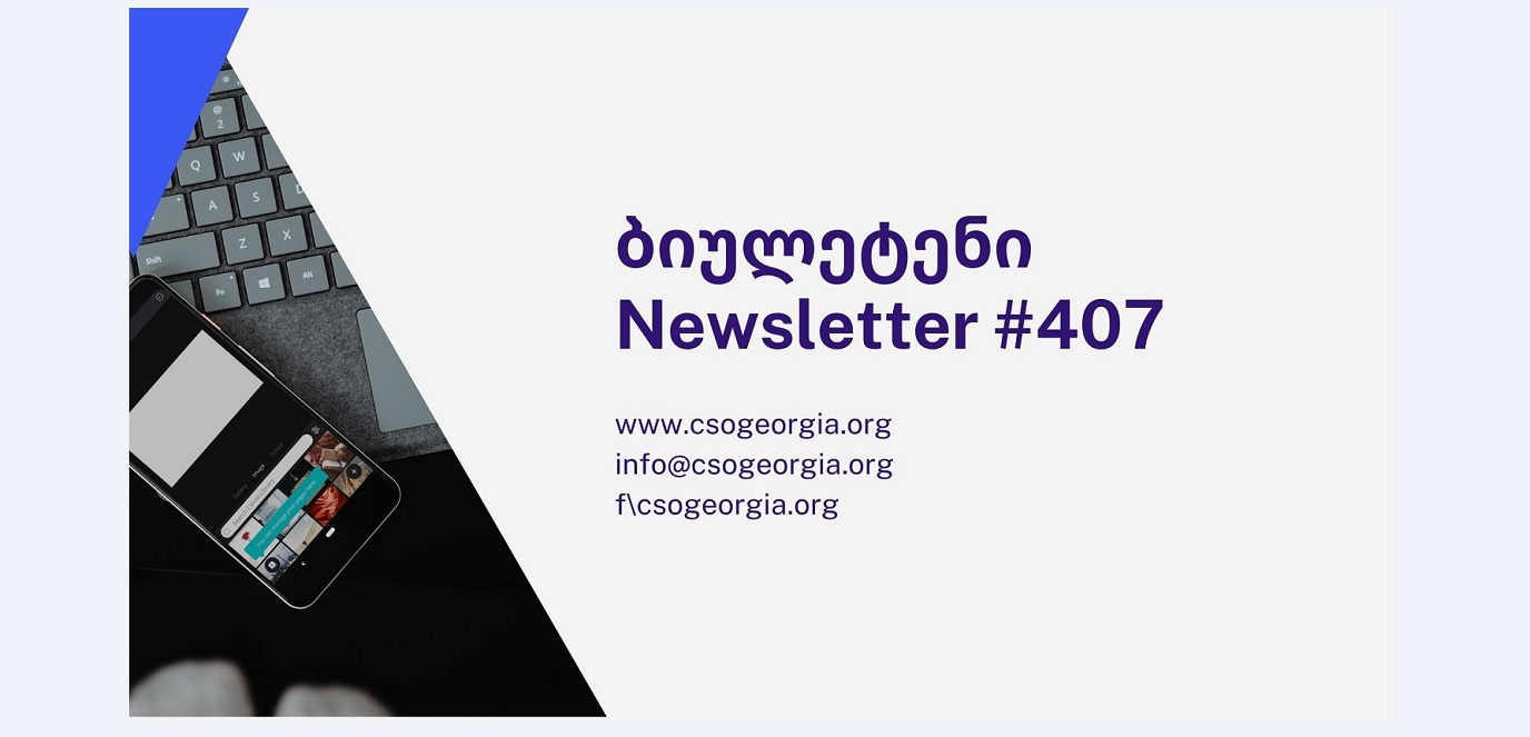 Newsletter #407: Grants, Fellowships, Contests…